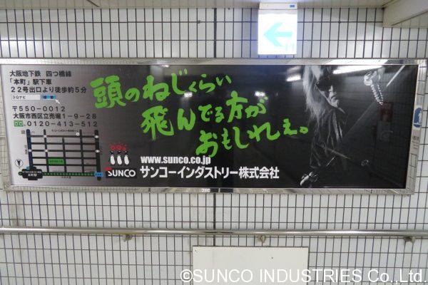 本町駅構内に大きな看板が!