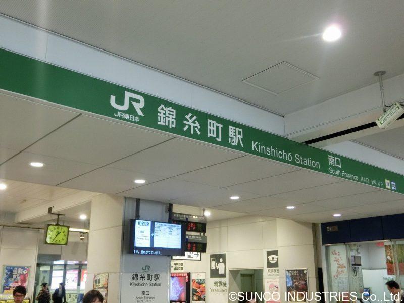 東京支店への道のり1