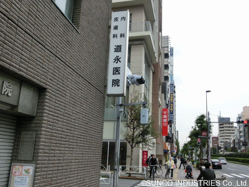 東京支店への道のり5
