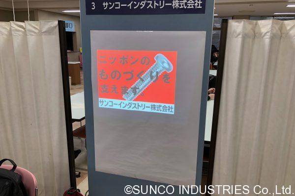 業界・企業研究会